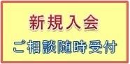 新規入会バナー.jpg